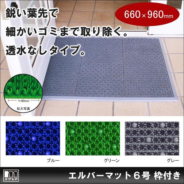 【送料無料】エルバーマット 6号 枠付き 660×960mm 透水なしタイプ グリーン・402-0410【生活雑貨館】