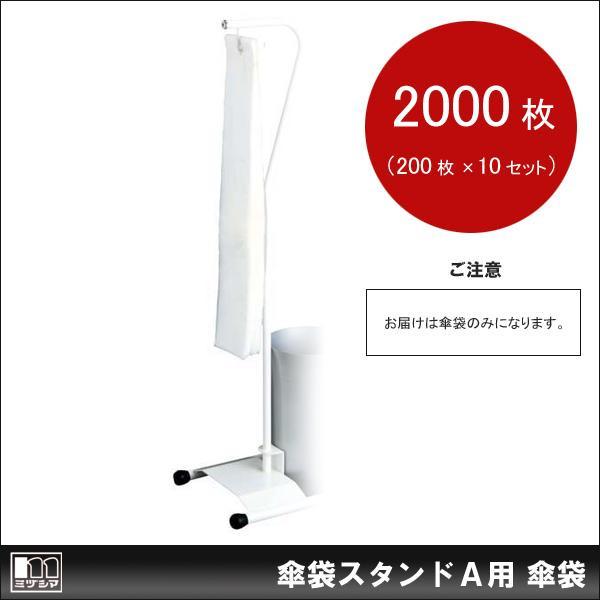 【送料無料】傘袋スタンドA用 傘袋 2000枚 230-0120【生活雑貨館】
