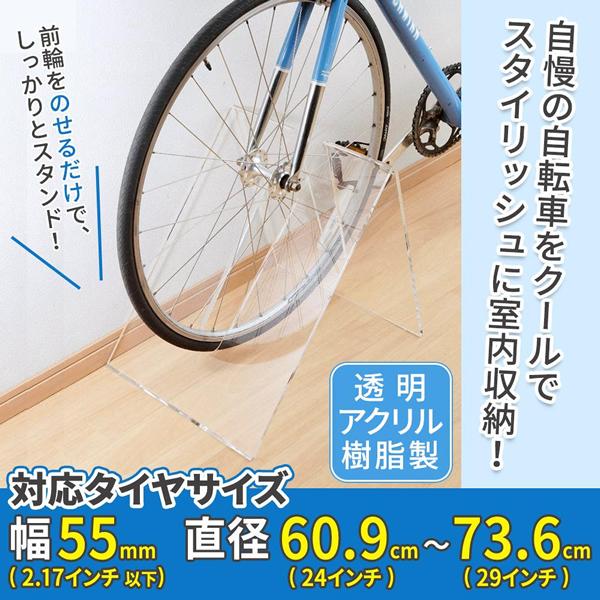 【送料無料】アクリル自転車スタンド クリア 10521【生活雑貨館】