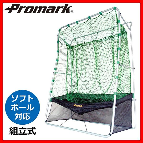 【送料無料】Promark プロマーク バッティングトレーナー・ネット連続 ソフトボール対応 HTN-88【生活雑貨館】