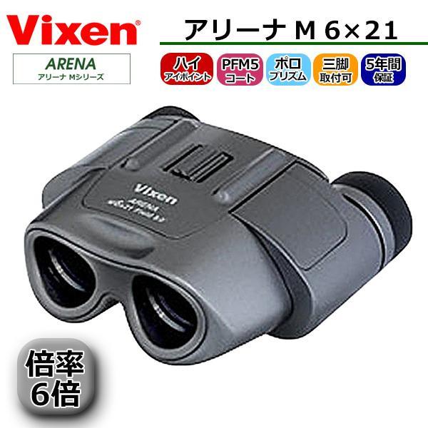 【送料無料】Vixen ビクセン 双眼鏡 ARENA アリーナ Mシリーズ M6×21 13495-3【生活雑貨館】