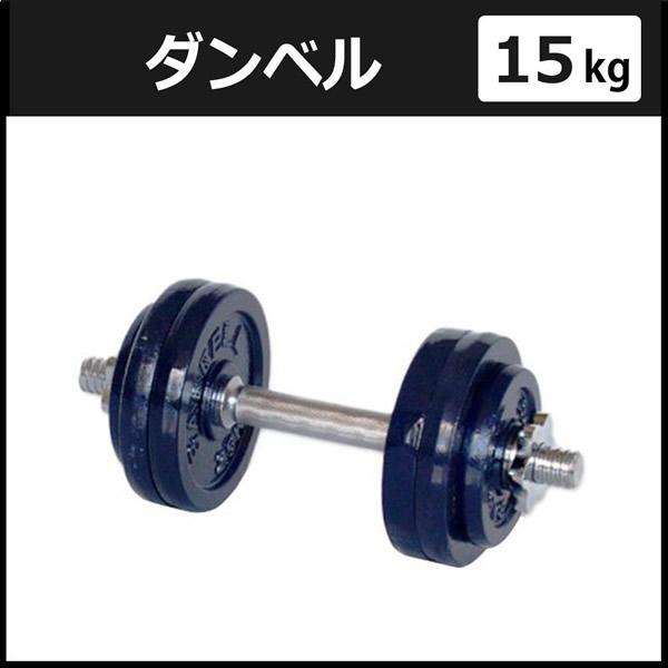 【送料無料】ダンベル 15Kg 1個 NK-1715【生活雑貨館】