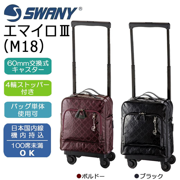 【送料無料】SWANY スワニーバッグ D-294 エマイロIII M18 4輪ストッパー付 キャリーバッグ ブラック【生活雑貨館】