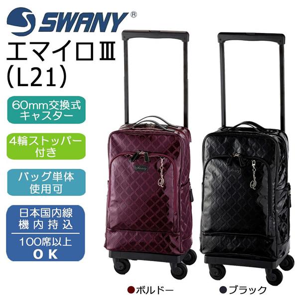 【送料無料】SWANY スワニーバッグ D-294 エマイロIII L21 4輪ストッパー付 キャリーバッグ ブラック【生活雑貨館】
