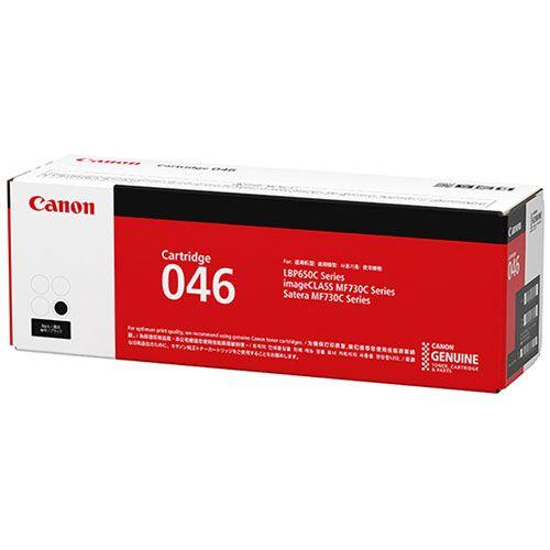 【送料無料】【法人(会社・企業)様限定】CANON トナーカートリッジ046 CRG-046BLK ブラック 1個