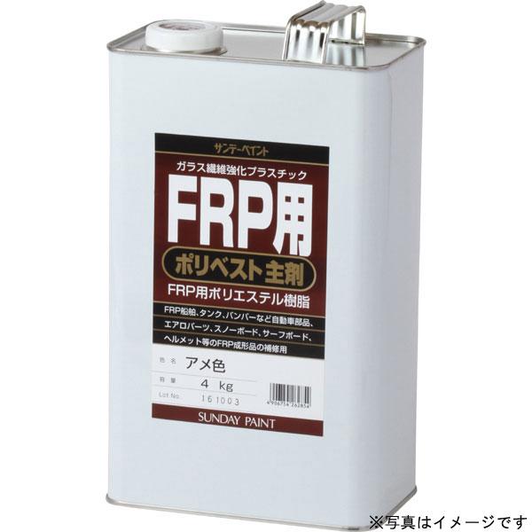 SPポリベスト主剤 ホワイト 4K #262861【イージャパンモール】