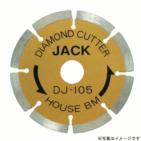 【ポイント最大21倍★6/5 6/10 6/25】DJ-155 ダイヤモンドジャック (セグメント) DJ-155【イージャパンモール】