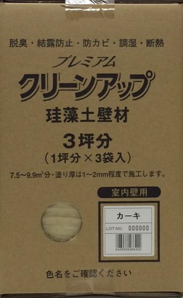フジワラ プレミアム珪藻土壁材3坪 カーキ【イージャパンモール】
