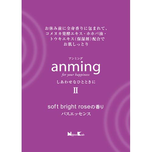 (株)日本香堂 アンミングII バスエッセンス ミニタイプ 約48ml ×144個【イージャパンモール】