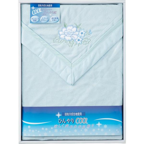 【送料無料】さわやか涼感タオルケット CP-2101【代引不可】【ギフト館】