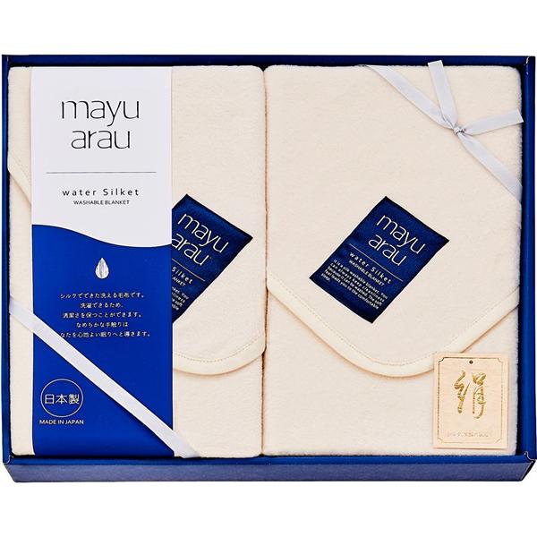 【送料無料】mayuあらう 洗えるシルク混敷毛布2P WAS18200【代引不可】【ギフト館】