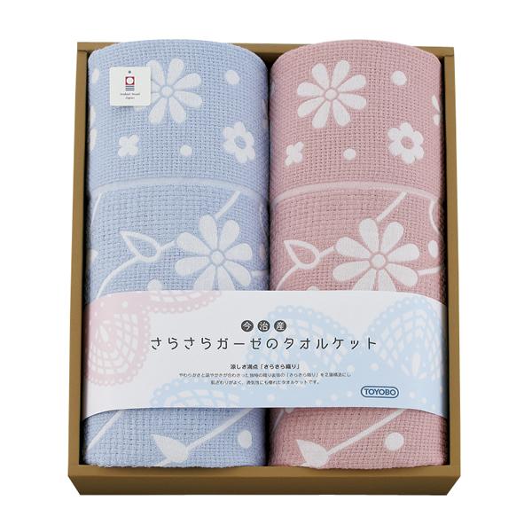【送料無料】東洋紡今治産さらさらガーゼのタオルケット2P 4233【代引不可】【ギフト館】