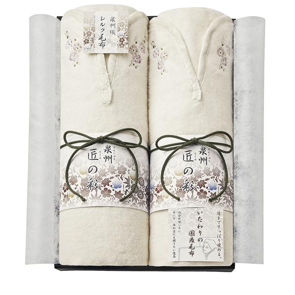 【送料無料】泉州匠の彩肩あったかシルク毛布2P(毛羽部分) WES-50030【代引不可】【ギフト館】