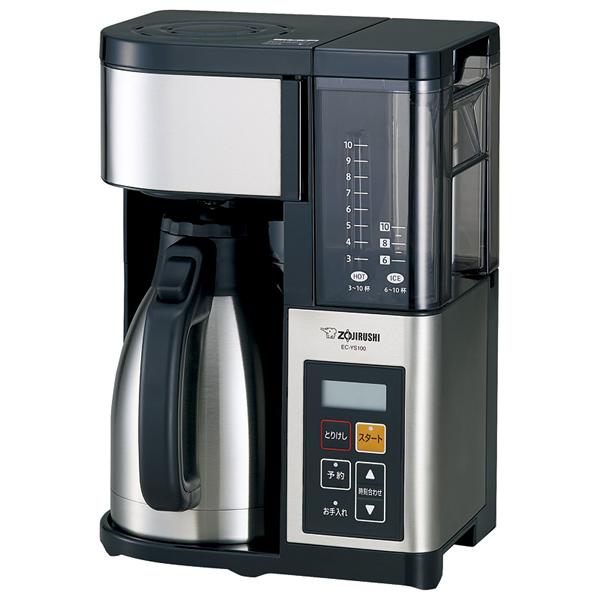 【送料無料】象印 コーヒーメーカー EC-YS100【代引不可】【ギフト館】