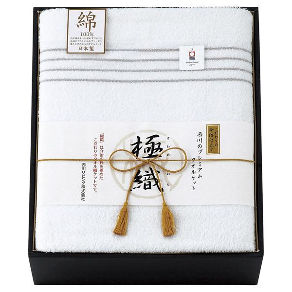 【送料無料】西川リビング 極織 プレミアムタオルケット 2250-50202【代引不可】【ギフト館】