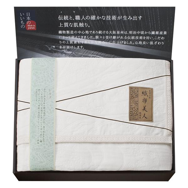 【送料無料】織布美人 6重織シルク混ガーゼケット ORFG-15070【代引不可】【ギフト館】