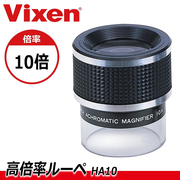 【送料無料】Vixen ビクセン 高倍率ルーペ HA10【生活雑貨館】