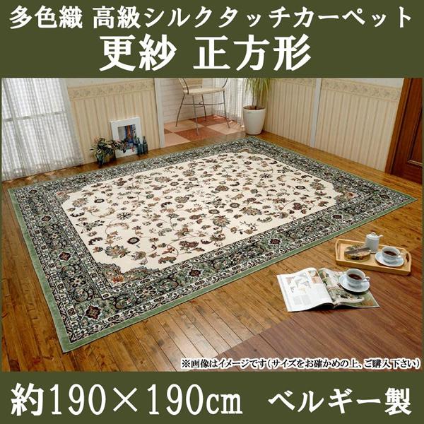 【送料無料】多色織 高級シルクタッチカーペット 更紗 正方形 190×190cm【生活雑貨館】