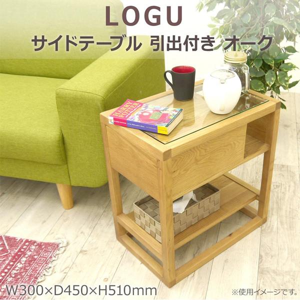 【送料無料】LOGU サイドテーブル 引出付き オーク 30ST【生活雑貨館】