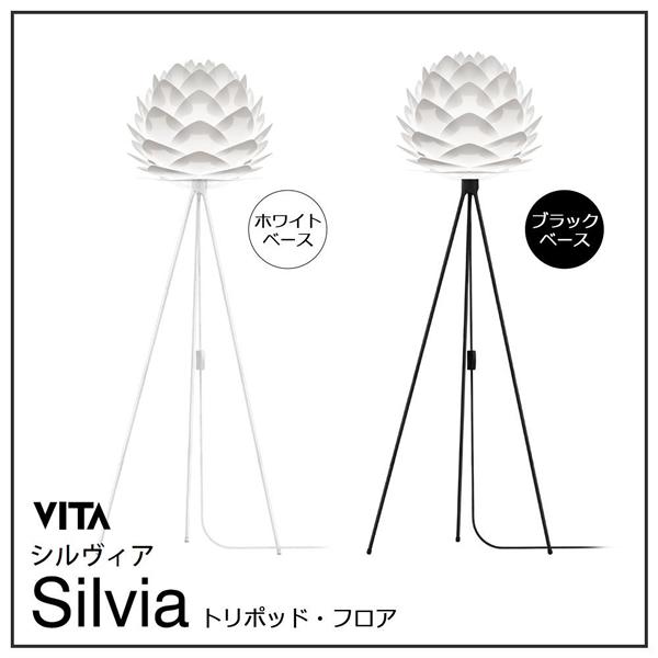 【送料無料】エルックス ヴィータ Silvia(シルヴィア) トリポッド・フロア ブラックベース・02007-TF-BK【生活雑貨館】