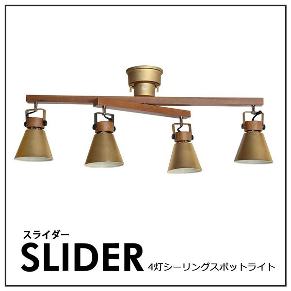 【送料無料】エルックス ルチェルカ スライダー 4灯シーリングスポットライト ゴールド LC10798-GD【生活雑貨館】