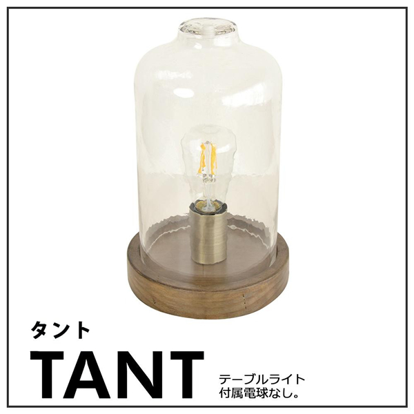 【送料無料】ELUX(エルックス) Lu Cerca(ルチェルカ) TANT タント テーブルライト 電球なし LC10914-N【生活雑貨館】