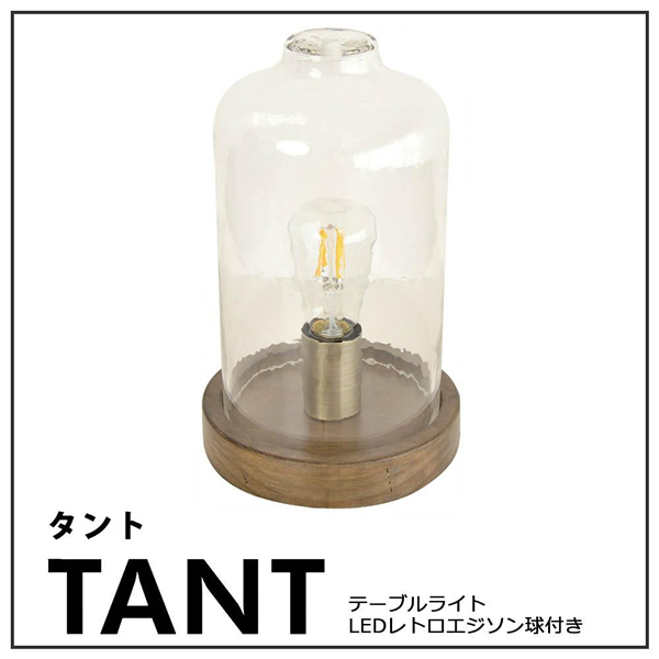 【送料無料】エルックス ルチェルカ TANT タント テーブルライト LEDレトロエジソン球付き LC10914【生活雑貨館】