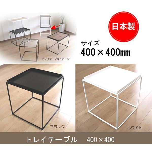 【送料無料】トレイテーブル サイドテーブル 400×400mm ホワイト・HWT-034【生活雑貨館】