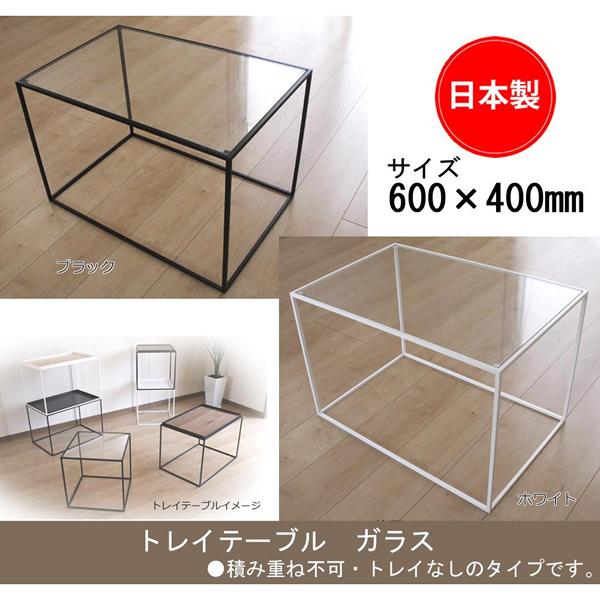 【送料無料】トレイテーブル サイドテーブル 600×400mm ガラス ホワイト・HWG-045【生活雑貨館】