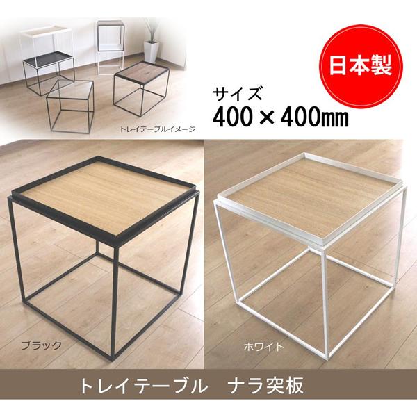 【送料無料】トレイテーブル サイドテーブル 400×400mm ナラ突板 ホワイト・HWN-036【生活雑貨館】