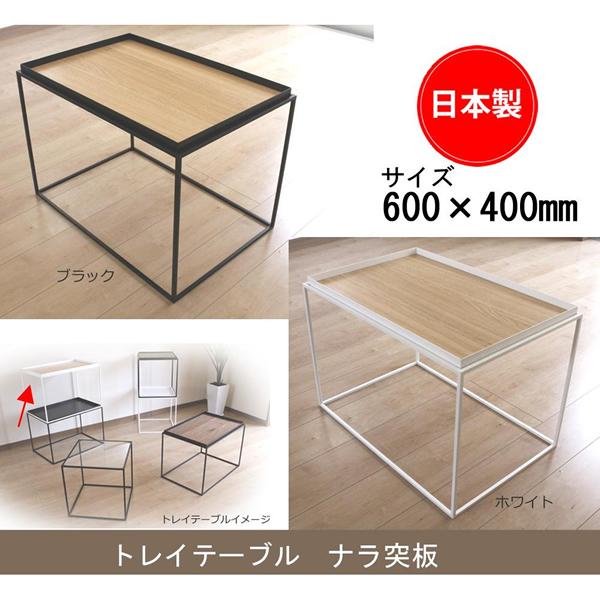 【送料無料】トレイテーブル サイドテーブル 600×400mm ナラ突板 ブラック・HBN-042【生活雑貨館】