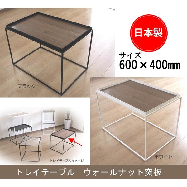 【送料無料】トレイテーブル サイドテーブル 600×400mm ウォールナット突板 ブラック・HBW-043【生活雑貨館】