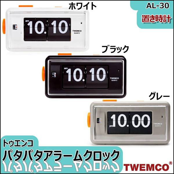 日本初の 【送料無料】TWEMCO(トゥエンコ) 置き時計 パタパタアラームクロック AL-30 置き時計 AL-30 ブラック【生活雑貨館】, 超格安一点:2b3a06f3 --- supercanaltv.zonalivresh.dominiotemporario.com