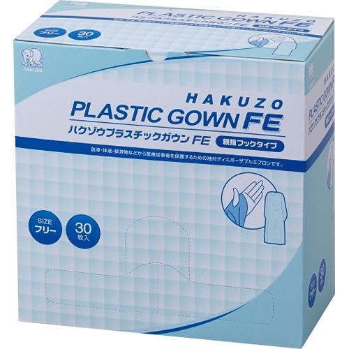 ハクゾウメディカル プラスチックガウンFE 親指フック式 フリーサイズ 1セット(300枚:30枚×10箱)