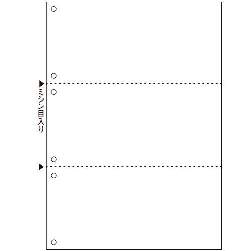【キャッシュレス5%還元】【送料無料】【法人(会社・企業)様限定】マルチプリンタ帳票(スーパーエコノミー) A4 白紙 3面 6穴 1セット(2500枚:100枚×25冊)