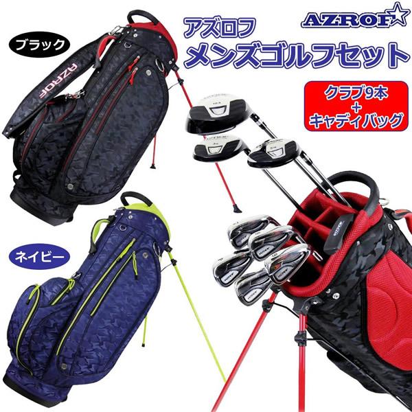 【送料無料】AZROF(アズロフ) メンズゴルフセット クラブ9本+キャディバッグ AZ-MSET01・ネイビー【生活雑貨館】