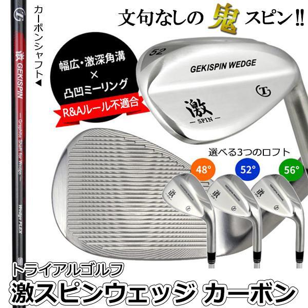 【送料無料】トライアルゴルフ 激スピンウェッジ カーボン 52度【生活雑貨館】