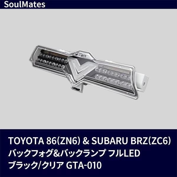 【送料無料】SoulMates TOYOTA 86(ZN6)&SUBARU BRZ(ZC6) バックフォグ&バックランプ フルLED ブラック/クリア GTA-010【生活雑貨館】