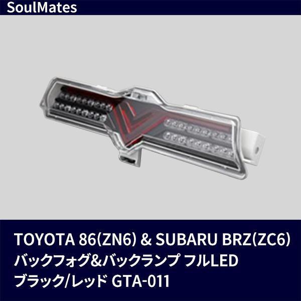 【送料無料】SoulMates TOYOTA 86(ZN6)&SUBARU BRZ(ZC6) バックフォグ&バックランプ フルLED ブラック/レッド GTA-011【生活雑貨館】