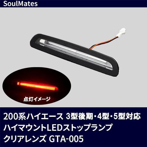 【送料無料】SoulMates 200系ハイエース 3型後期・4型・5型対応 ハイマウントLEDストップランプ クリアレンズ GTA-005【生活雑貨館】