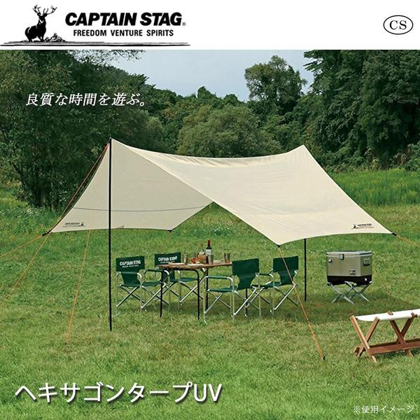 【送料無料】CAPTAIN STAG キャプテンスタッグ CSクラシックス ヘキサゴンタープUV UA-1069【生活雑貨館】