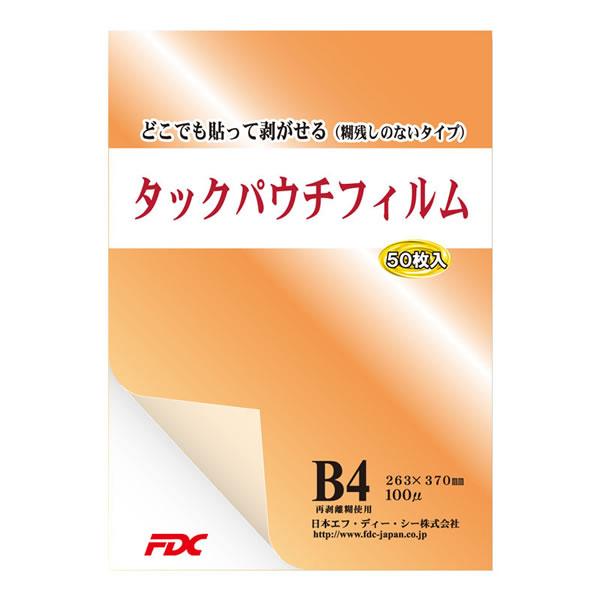 タックパウチフィルム B4 50枚パック (5冊)【イージャパンモール】