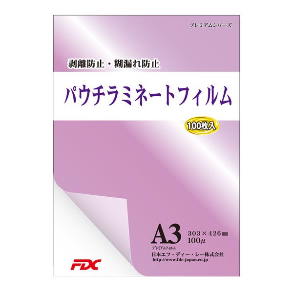 プレミアムパウチラミネートフィルム 100μ A3 (5冊)【イージャパンモール】
