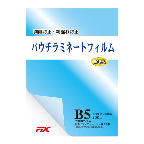 プレミアムパウチラミネートフィルム 200μ B5 (10冊)【イージャパンモール】
