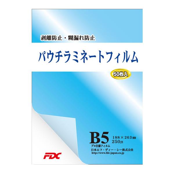 プレミアムパウチラミネートフィルム 250μ B5 (10冊)【イージャパンモール】