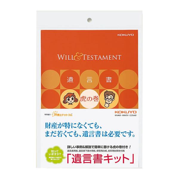LES-W101 遺言書キット (10冊)【イージャパンモール】