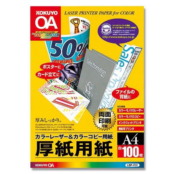 【キャッシュレス5%還元】LBP-F31 プリンター用紙 (10束)【イージャパンモール】