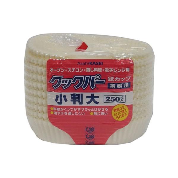 クックパー紙カップ 小判L 250枚入 (10包)【イージャパンモール】