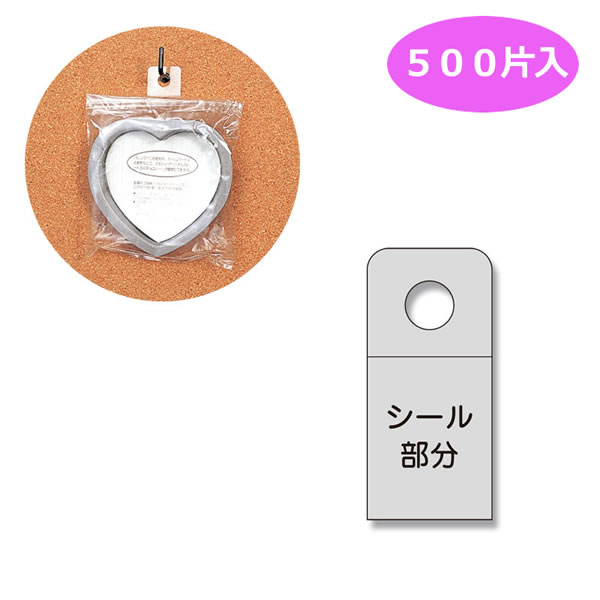 フックシール 業務用 S 500片入 (10束)【イージャパンモール】