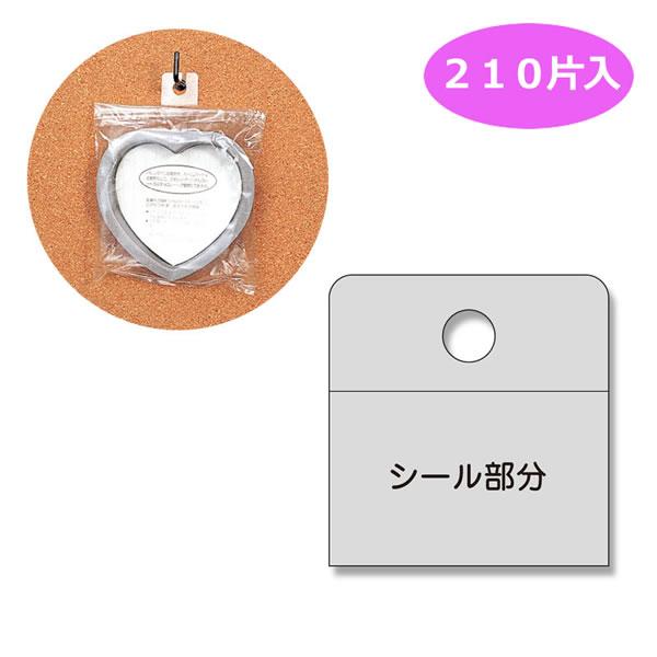 【キャッシュレス5%還元】フックシール 業務用 L 210片入 (10束)【イージャパンモール】